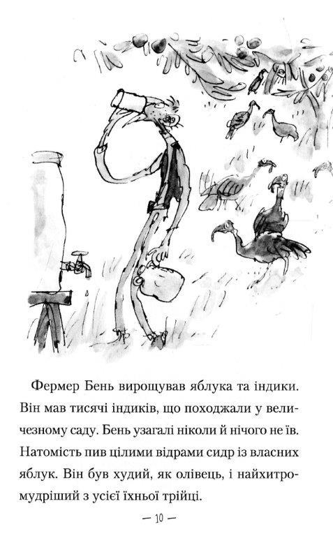 Книга Фантастичний містер Лис, Роальд Дал
