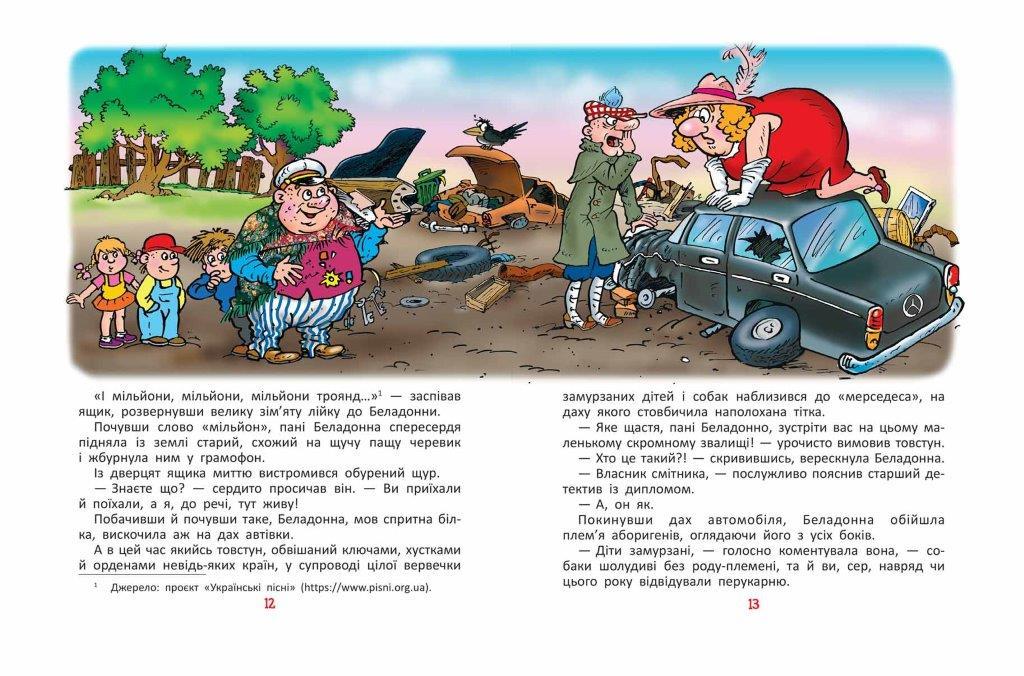 Книга Фунтик і там і сям №3