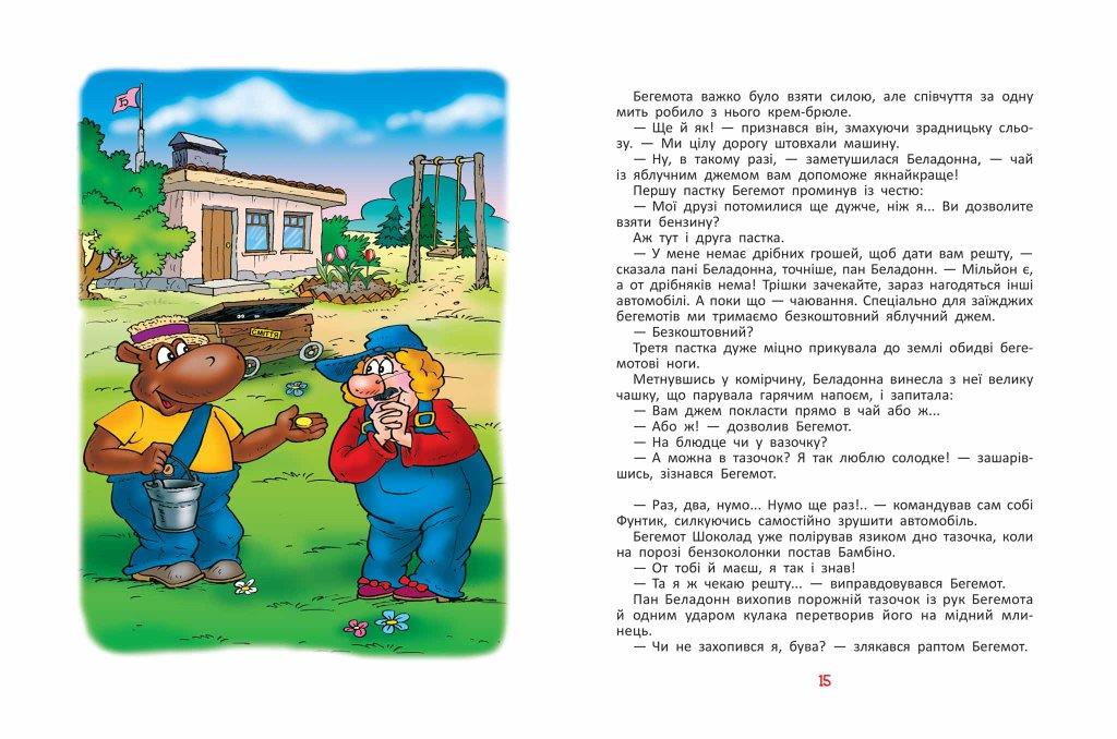 Книга Фунтик і вусата тітка №2