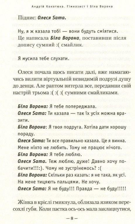 Книга Гімназист і Біла Ворона, Андрій Кокотюха