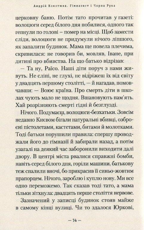 Книга Гімназист і Чорна Рука №1, Андрій Кокотюха