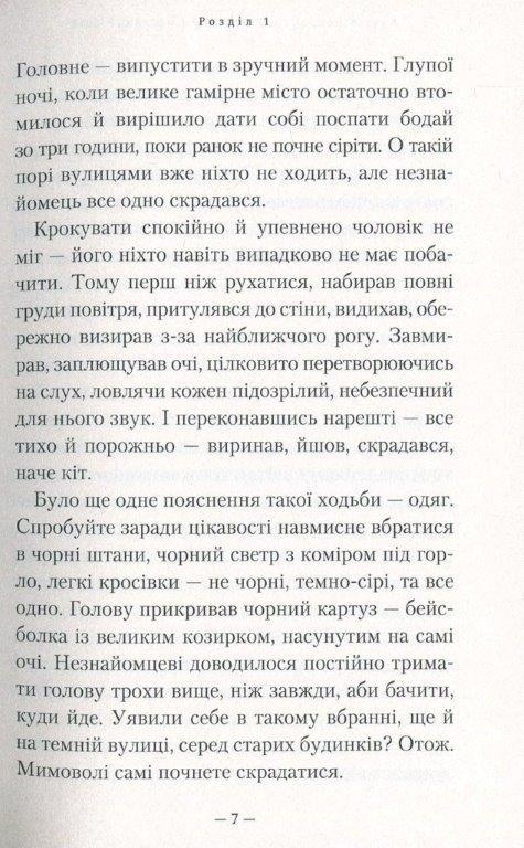 Книга Гімназист і Вогняний Змій №2, Андрій Кокотюха