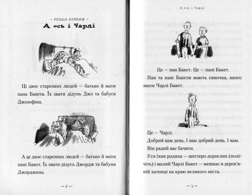 Книга Чарлі і шоколадна фабрика, Роальд Дал, А-ба-ба-га-ла-ма-га
