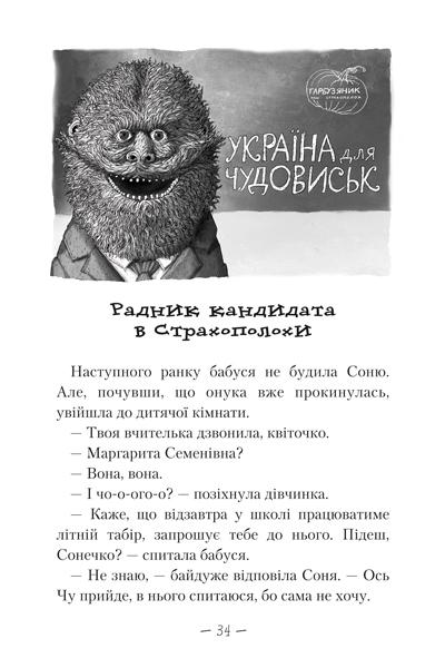 Книга Чудове Чудовисько в Країні Жаховиськ №2