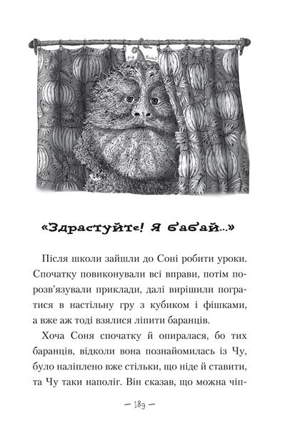 Книга Чудове Чудовисько №1