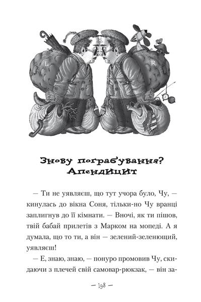 Книга Чудове Чудовисько №1, Сашко Дерманський, А-ба-ба-га-ла-ма-га