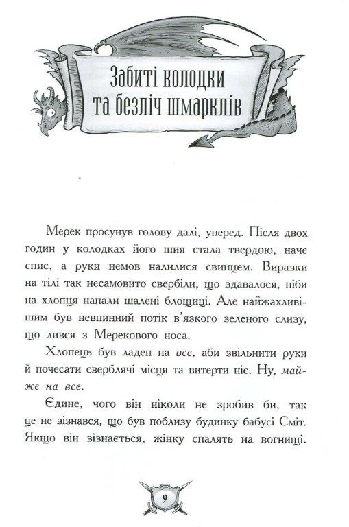 Книга Лицар-дракон. Відьма! 8+