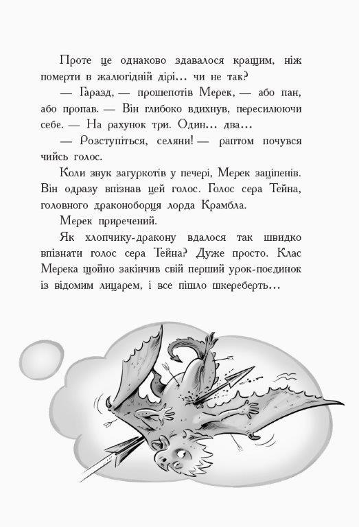 Книга Лицар дракон