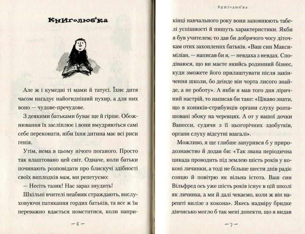 Книга Матильда, Роальд Дал