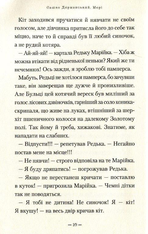 Книга Мері. Сашко Дерманський
