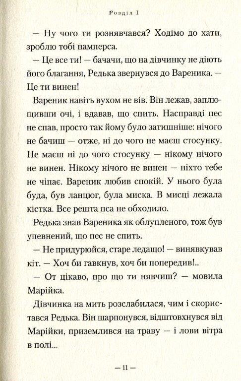 Книга Мері. Сашко Дерманський, А-ба-ба-га-ла-ма-га