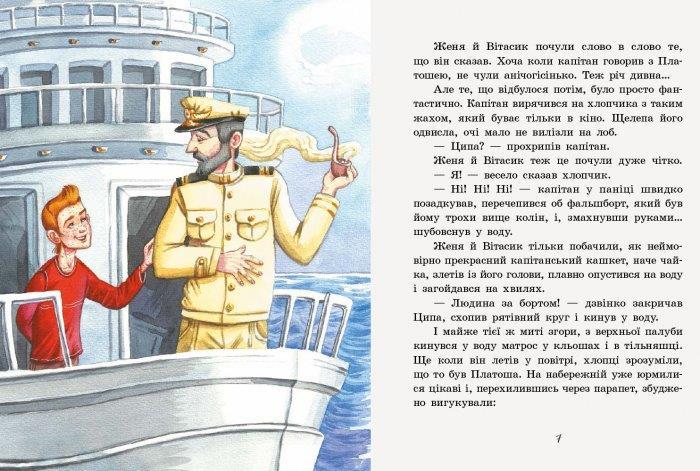 Книга Неймовірні детективи ч. 2 Ципа зникає вдруге, В. Нестайко