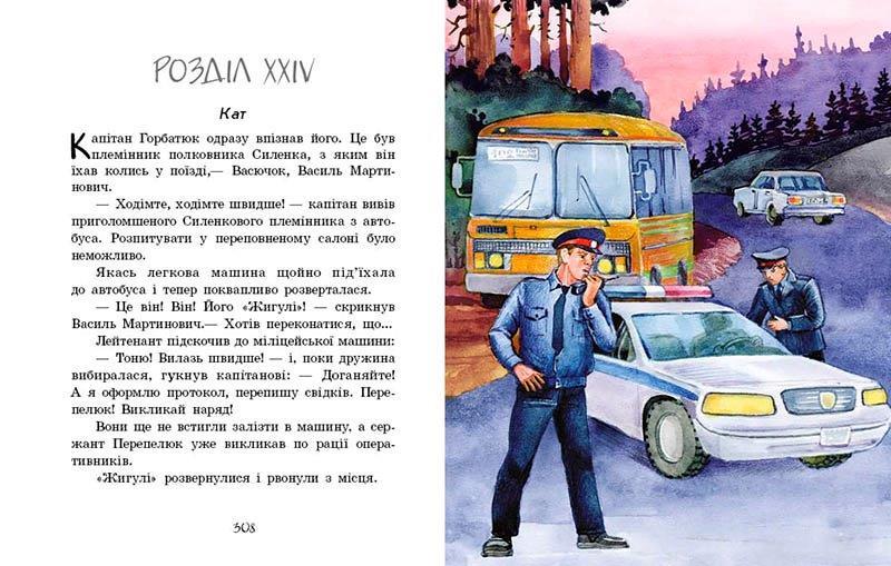 Книга Неймовірні детективи ч. 3. Барабашка ховається під землею