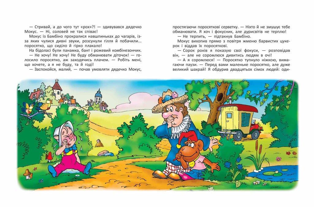 Книга Невловимий Фунтик №1 Валерій Шульжик