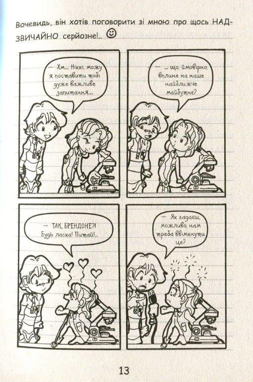 Щоденник Ніккі книга №2