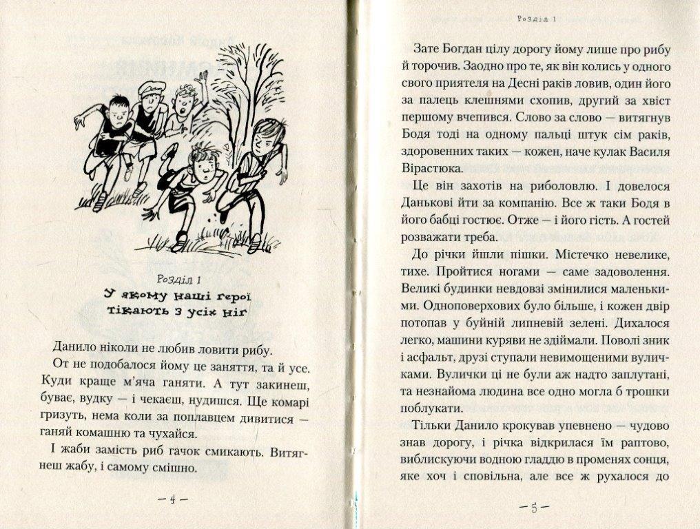 Книга Таємниця козацького скарбу №1