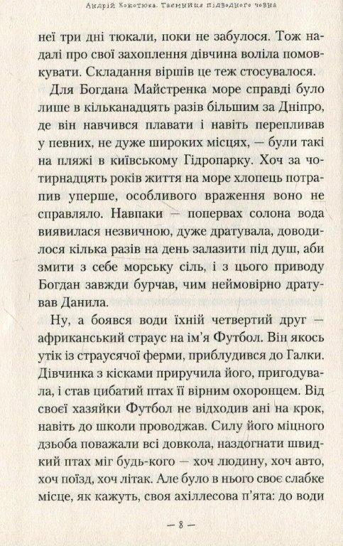 Книга Таємниця підводного човна №3, Андрій Кокотюха, А-ба-ба-га-ла-ма-га