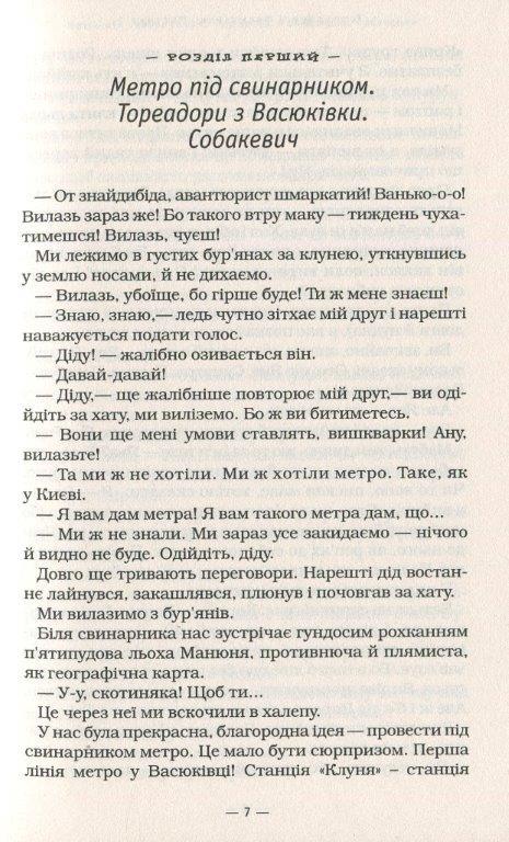 Книга Тореадори з Васюківки, Всеволод Нестайко