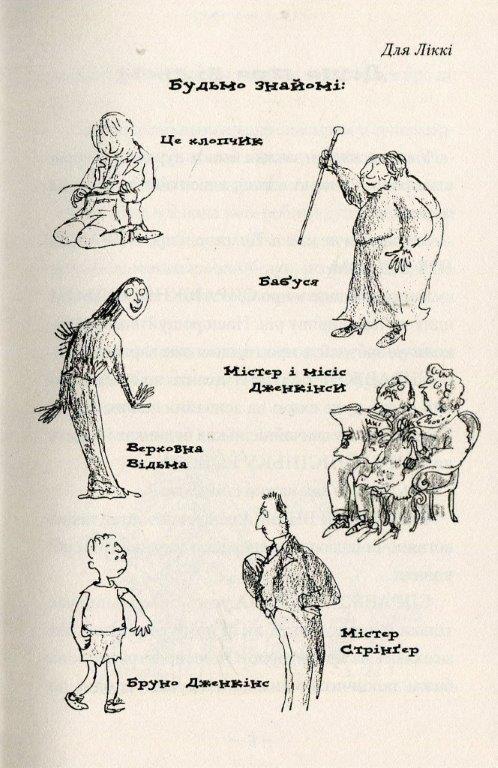 Книга Відьми, Роальд Дал, А-ба-ба-га-ла-ма-га