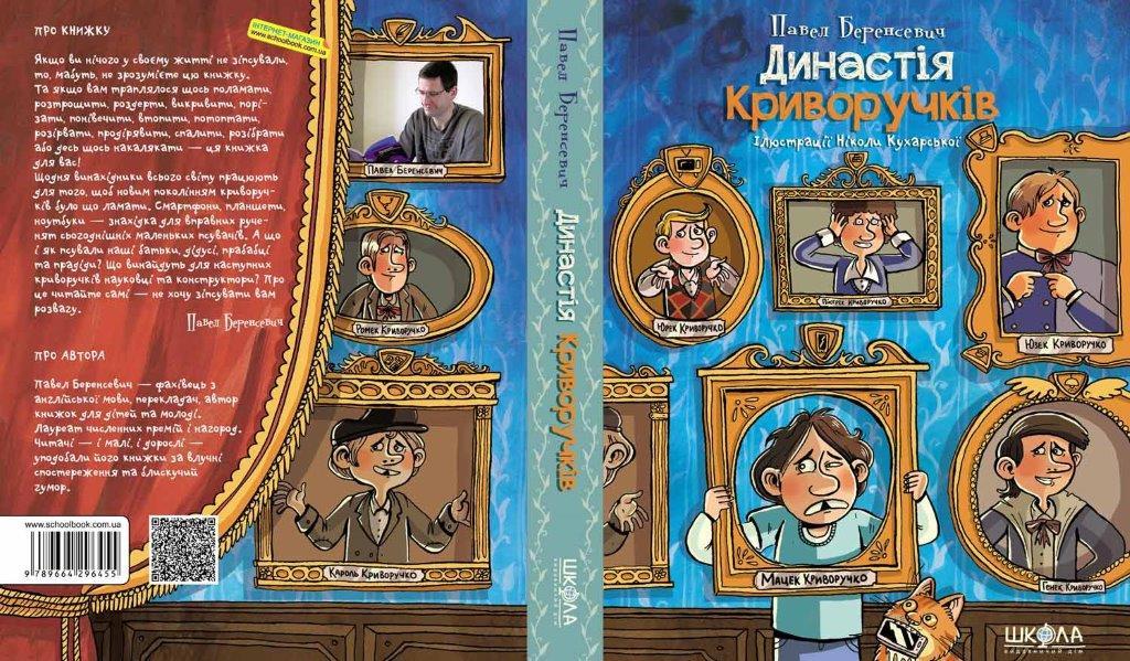 Книга Династія Криворучків