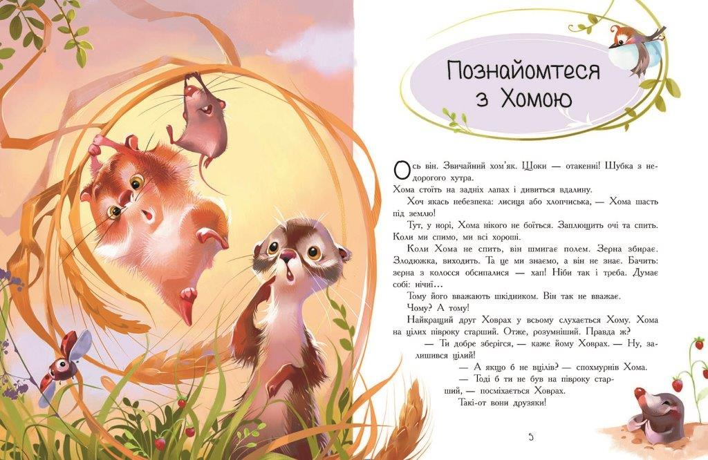 Книга Пригоди Хоми та Ховраха, Альберт Іванов
