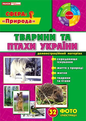 Демонстраційний матеріал Тварини та птахи України