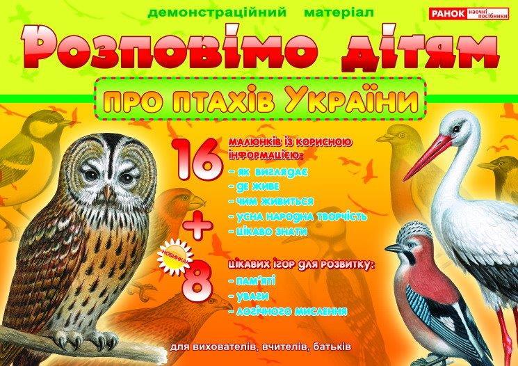 Розповімо дітям про птахів україни
