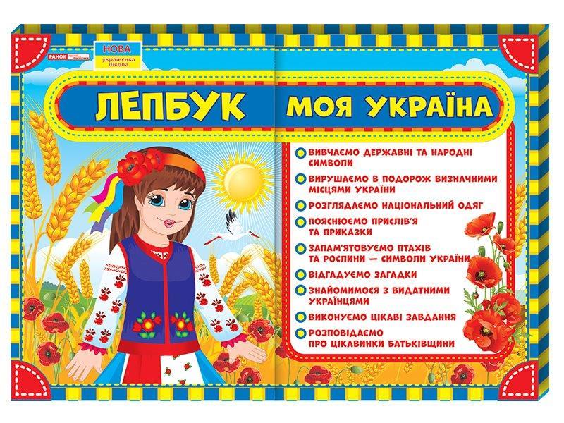 Лэпбук моя україна