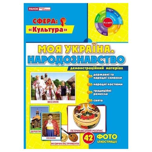 Демонстраційний матеріал Народознавство Подробнее на: https://mnogoigr.com.ua/demonstraciyniy-material-narodoznavstvo-15107011u