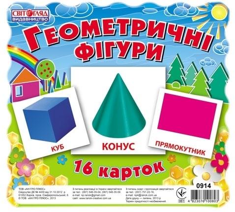 Геометричнi фiгури Міні-картки