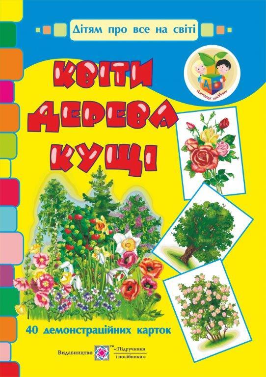 Дерева та кущі картинки для дітей, 40 с