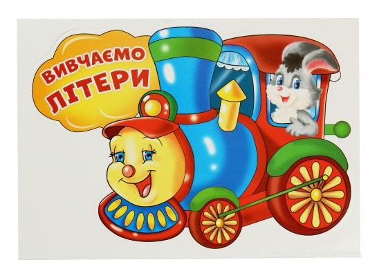 Набір карток Вивчаємо літери (прописні), Потяг з вагонами