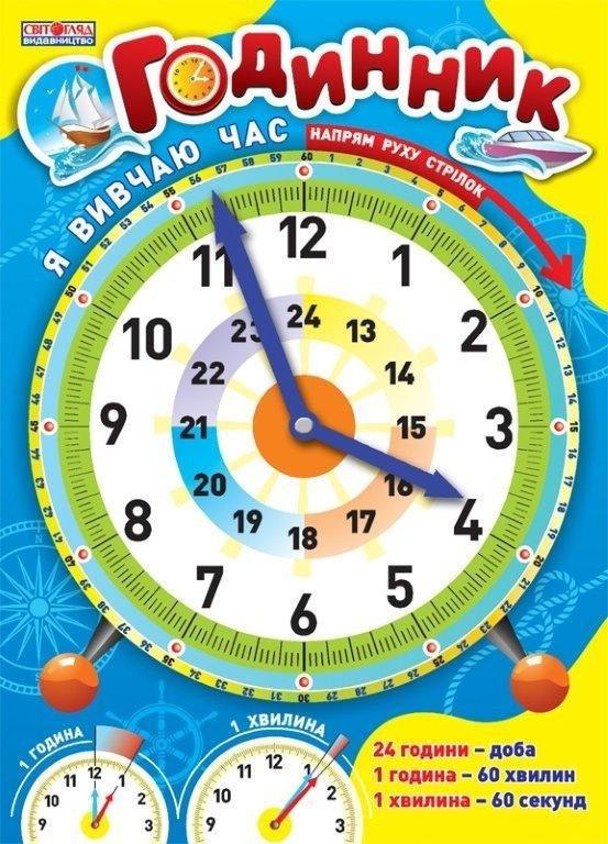 Годинник Я вивчаю час