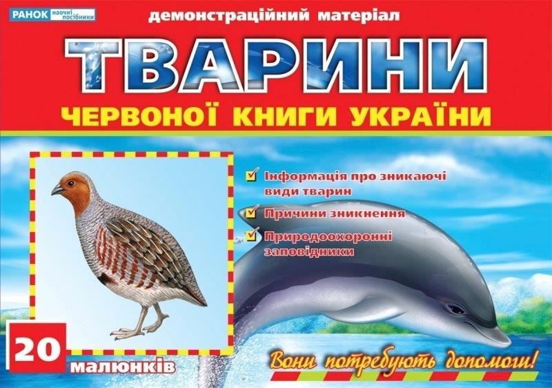 Тварини Червоної книги України Демонстраційний матеріал