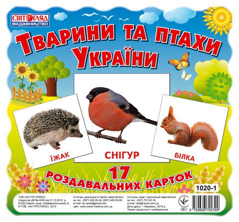 Тварини та птахи України