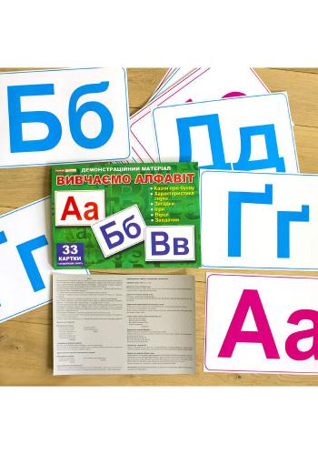 Вивчаємо алфавіт демонстраційні картки