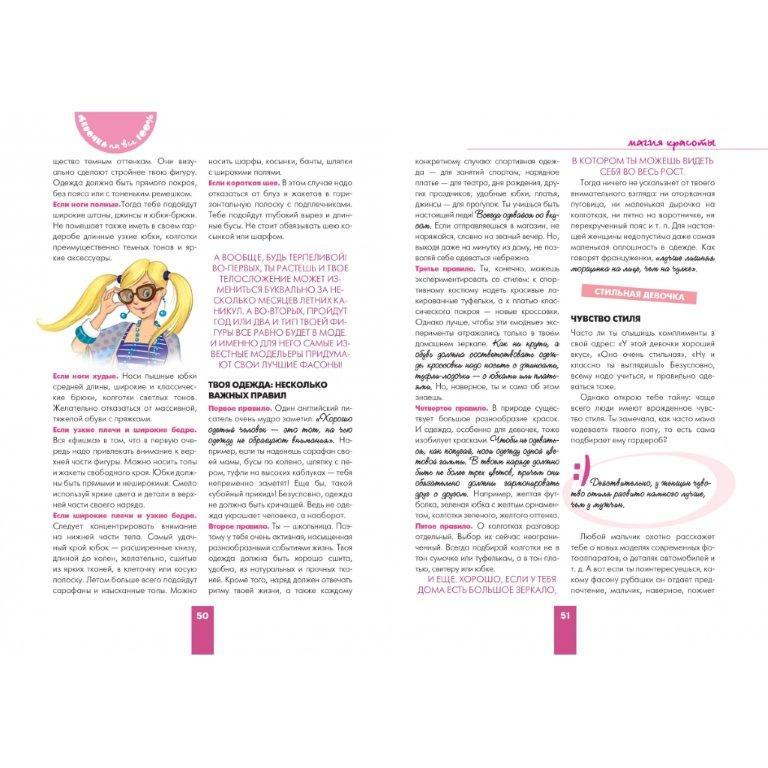 Книга Девочка на все 100% (Рус.)
