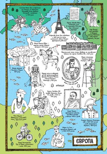 Мапи розмальовка. Історія