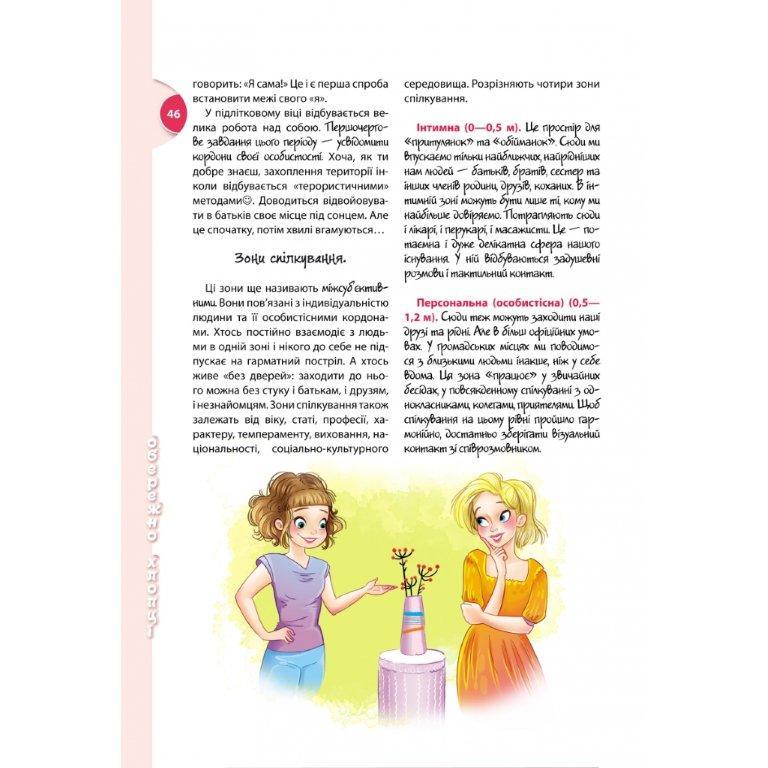 Книга Психологія для дівчат