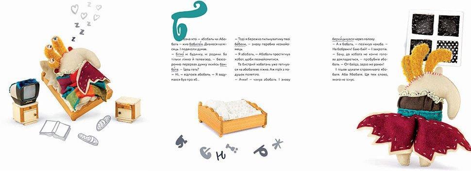 Книга Абобаль-Ябобаль Кузько Кузякін