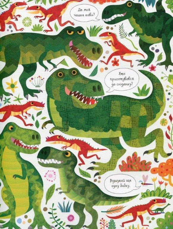 Книга Подивись і знайди. Динозаври