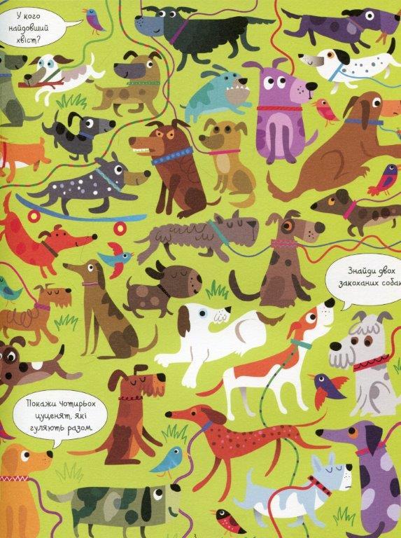 Книга Подивись і знайди. Коти та собаки