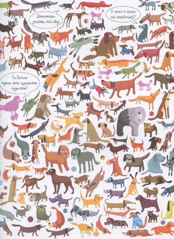 Книга Подивись і знайди. Тварини 3+