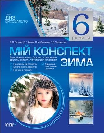 Мій конспект 6-й рік життя Зима МДН11