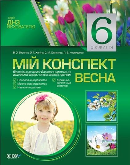 Мій конспект 6-й рік життя Весна МДН12
