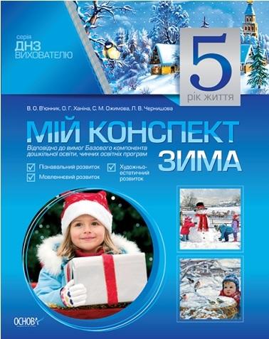 Мій конспект 5-й рік життя Зима МДН6
