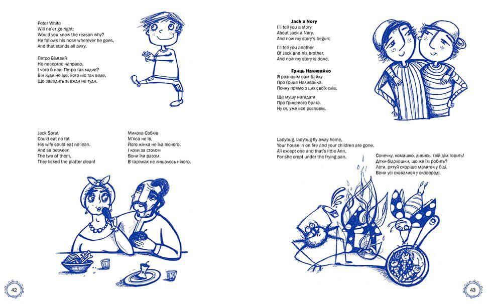 Книга білінгва 100 казок Мами Гуски