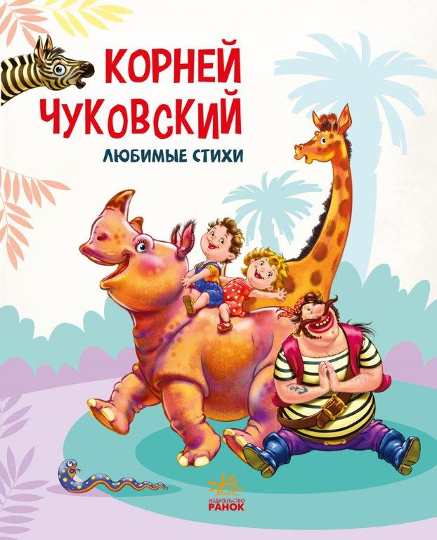 Стихи Корней Чуковский