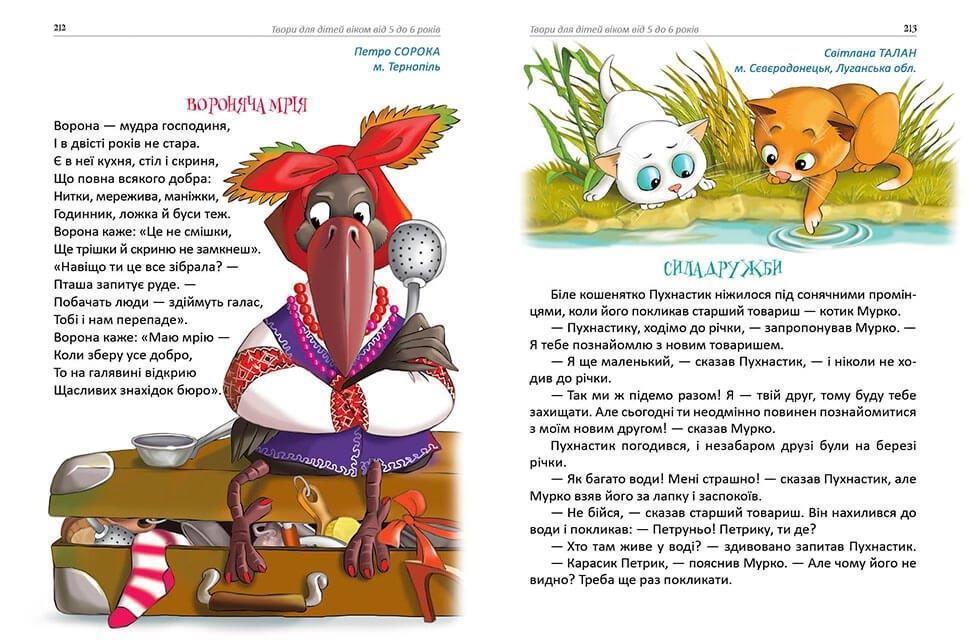 Книга Вишиванка для сонечка