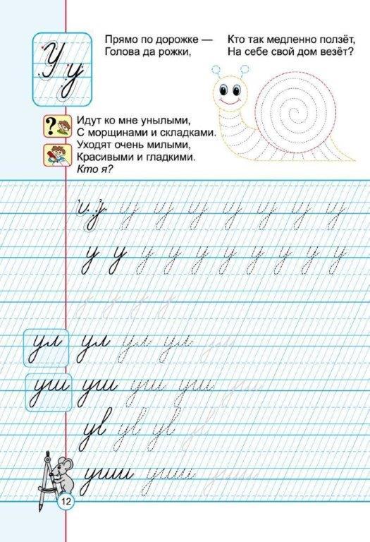 Каллиграфические прописи с волшебными страничками (Рус.) ч.1
